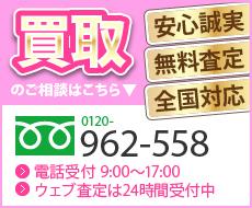 TEL:0120-962-558
